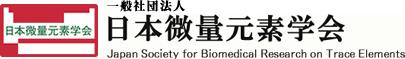 日本微量元素学会